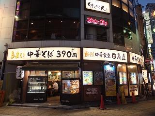 shinjuku-hidakaya4.jpg