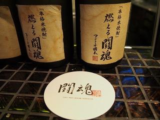 shinjuku-inoki-sakaba50.jpg