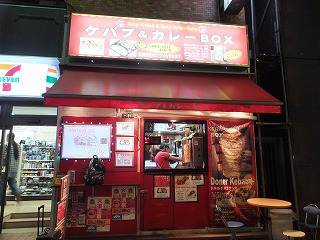 shinjuku-kabab-and-curry-box1.jpg