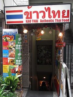 shinjuku-kao-thai12.jpg
