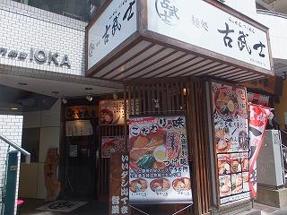 shinjuku-kobushi4.jpg