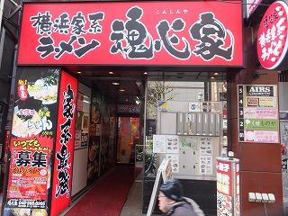 shinjuku-konshinya1.jpg