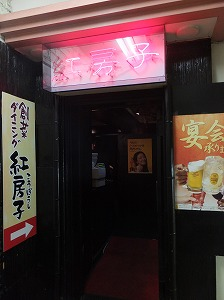 shinjuku-kouboushi1.jpg