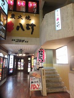 shinjuku-kushi-hacchin1.jpg