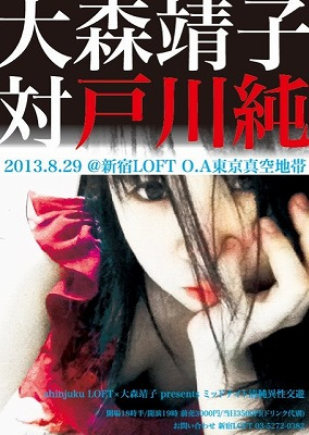 shinjuku-loft1.jpg