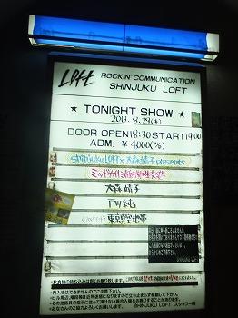 shinjuku-loft2.jpg