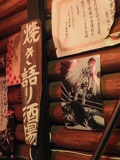 shinjuku-michishirube72.jpg