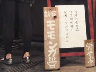 shinjuku-momonga6.jpg