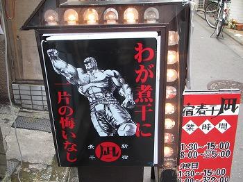 shinjuku-nagi11.jpg