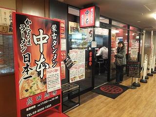 shinjuku-nakamoto8.jpg