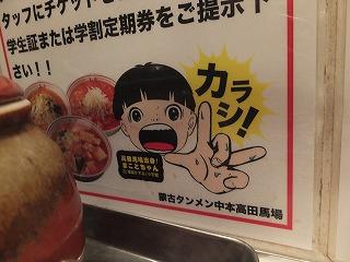 shinjuku-nakamoto9.jpg