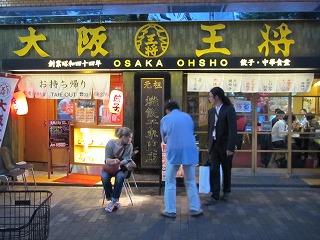shinjuku-osaka-ohsho1.jpg