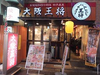 shinjuku-osaka-ohsho9.jpg