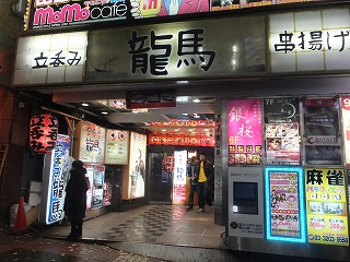 shinjuku-ryoma1.jpg
