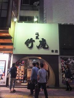 shinjuku-taketora1.jpg