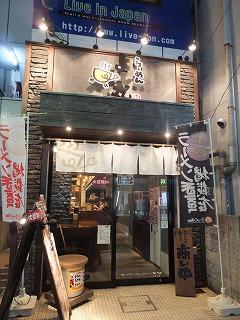 shinjuku-yoshimaru3.jpg
