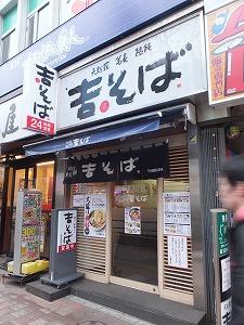 shinjuku-yoshisoba4.jpg