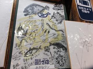 shinjuku-zauo30.jpg