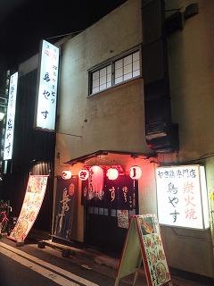 takadanobaba-toriyasu13.jpg