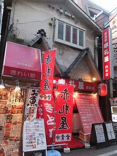 yotsuya-akafuda3.jpg