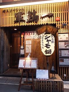 yotsuya-syamoichi1.jpg