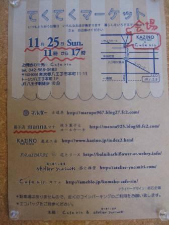 005L_20121121221445.jpg