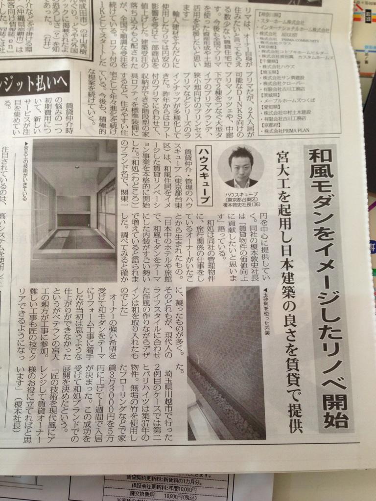賃貸住宅新聞「和処 -wadocoro-」記事