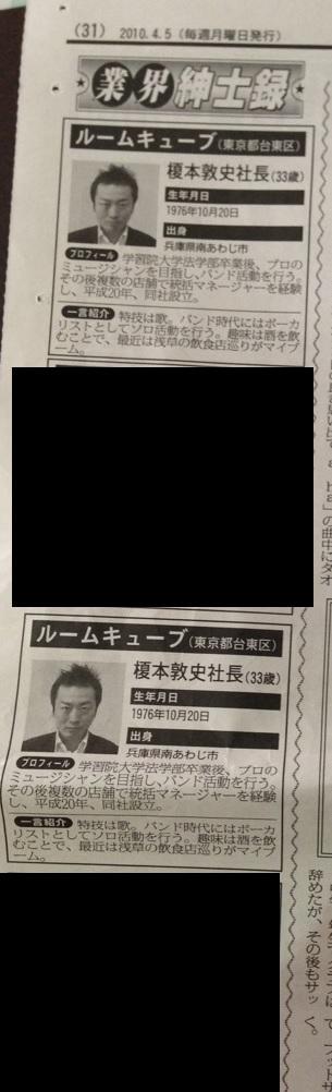 賃貸住宅新聞「紳士録」