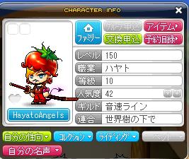 150hayato.png