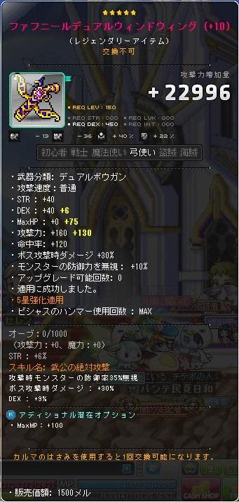 Maple140208_032831.jpg