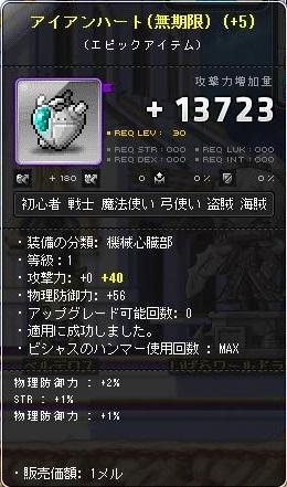 Maple140218_222539.jpg
