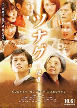 tsunagu_poster.jpg