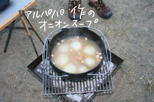 Camp 2012-1-043