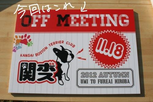 オフ会 2012-2-100 - コピー