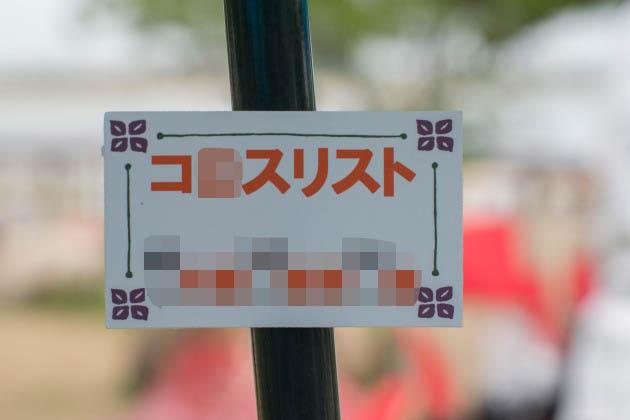 甲子園浜でBBQ! ~人間編~-009