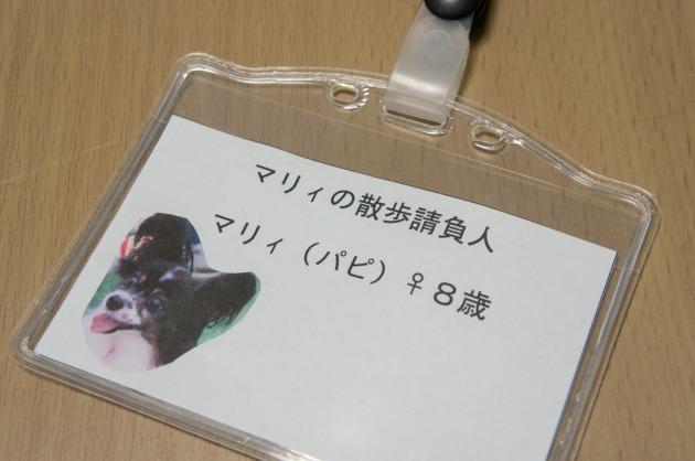 勝手なまぐオフ(西日本編)【お友達紹介】-003