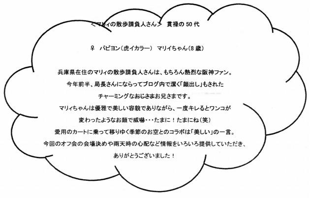 勝手なまぐオフ(西日本編)【お友達紹介】-004
