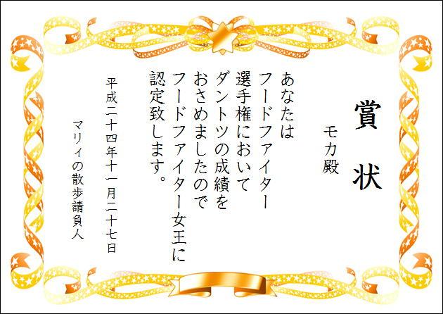大阪城公園オフ会3 ~鯉にエサやり?~-013