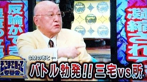女性宮家 三宅久之氏 対 所功氏...