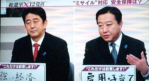 NEWS23X 12/13日 最後の党首討論...