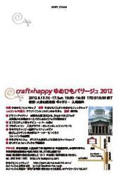 yumehimo2012-2.jpg