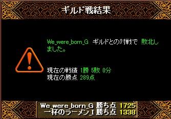 14121うぃーわーぼーん