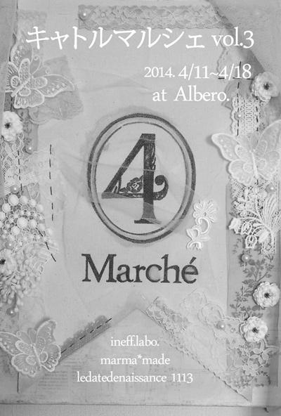 4marche3_f.jpg