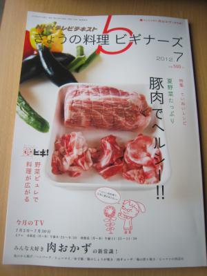 NHKきょうの料理ビギナーズ7月号(2012)