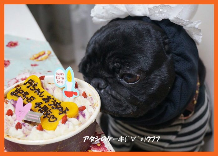 アタシのケーキ