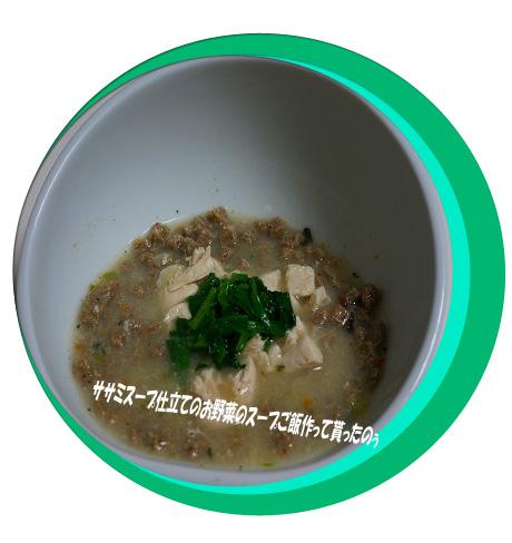 ササミスープご飯