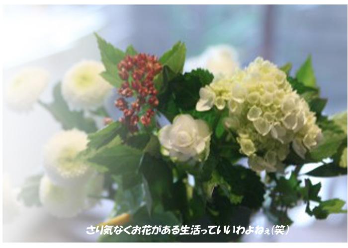 お花の生活