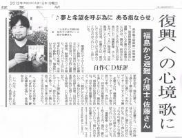 佐藤努さん・「読売新聞2012・4・15」