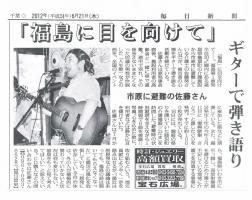 佐藤努さん・毎日新聞2012.06.21