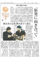 毎日新聞2012.01.04